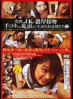 (h_307djsg00004)[DJSG-004] 突然、JKに濃厚接吻手コキされ亀頭をいじめられる男たち 2 ダウンロード