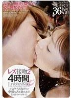 レズ接吻 2 4時間 ダウンロード