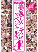 永久保存版 美熟女レズ スペシャル26名4時間 ダウンロード