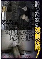 (h_307hist00009)[HIST-009] 酔った女に強制浣腸! 〜抵抗出来ない女達の大量脱糞〜 ダウンロード