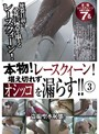 【最新作】本物!レースクィーン!堪え切れずオシッコを漏らす!! 3