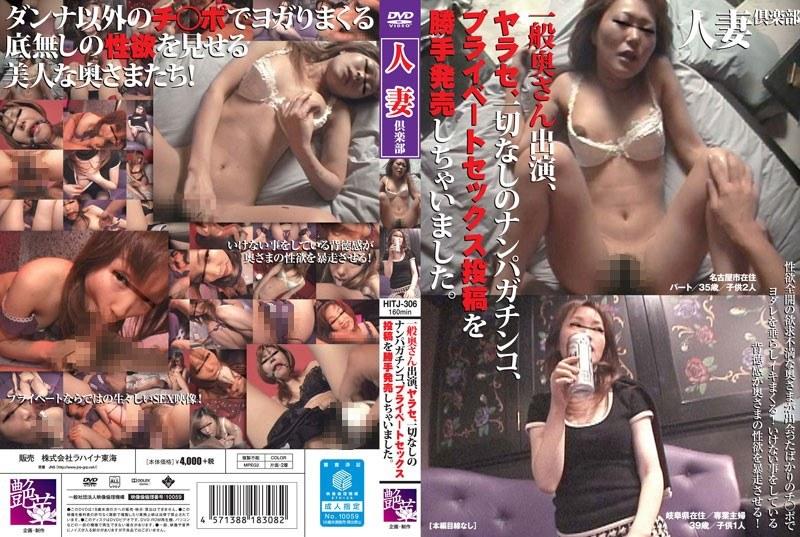 【センズりー.jp やらせ】素人のナンパ無料熟女動画像。一般奥さん出演、ヤラセ、一切なしのナンパガチンコ、プライベートセックス投稿を勝手発売しちゃいました!