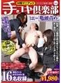 M男マニアック手コキ倶楽部 Vol.1 『亀頭責め』