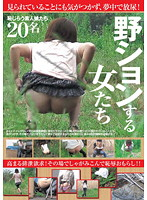 (h_307kbea00008)[KBEA-008] 野ションする女たち ダウンロード
