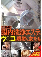 (h_307kbea00011)[KBEA-011] ガチ隠し撮り!!腸内洗浄エステでウンコを噴射する女たち ダウンロード