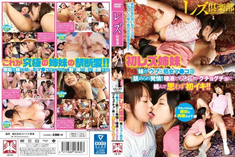処女の姉、初芽里奈出演のキス無料動画像。初レズ姉妹 妹がウブな処女マ●コを舐められ発情!