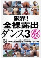 (h_307ldjj00251)[LDJJ-251] 限界!全裸露出ダンス 3 (女子校生Ver) ダウンロード