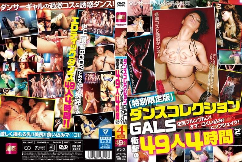 美尻のギャル、YOKO(楓)出演の無料動画像。[特別限定版]ダンスコレクションGALS生乳プルンプルン!