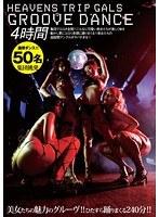 HEAVENS TRIP GALS GROOVE DANCE 4時間 ダウンロード