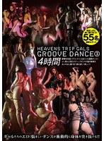 (h_307ldjj00517)[LDJJ-517] HEAVENS TRIP GALS GROOVE DANCE 3 4時間 ダウンロード