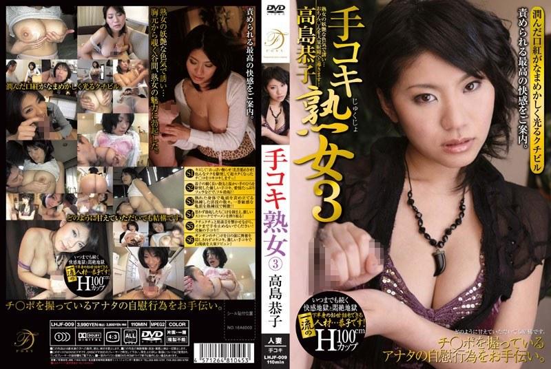 巨乳の人妻、高島恭子出演の手コキ無料動画像。手コキ熟女 3 高島恭子