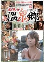 「痴熟女温泉郷 240分」のパッケージ画像