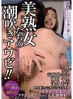 「美熟女たちの潮吹きアワビ!!」のパッケージ画像
