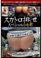 「スカトロ排泄スペシャル 4時間」のパッケージ画像