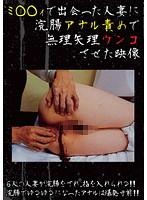 (h_307lqji00802)[LQJI-802] ミ○○ィで出会った人妻に浣腸アナル責めで無理矢理ウンコさせた映像 ダウンロード