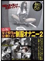 盗撮!女子校生の公衆トイレ制服オナニー 2〜偶然撮られた映像に興奮〜 ダウンロード