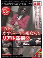 自宅でオナニーする娘たちをリアル盗撮 2 ダウンロード