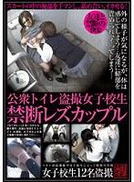 (h_307ltjn00502)[LTJN-502] 公衆トイレ盗撮女子校生禁断レズカップル ダウンロード