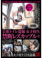 (h_307ltjn00511)[LTJN-511] 公衆トイレ盗撮女子校生禁断レズカップル 2 ダウンロード