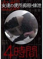 (h_307ltjn00802)[LTJN-802] 盗撮 女達の便所痴態・排泄 ダウンロード