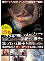 (h_307ltjn00904)[LTJN-904] パスタ専門店のマネージャーが故障したトイレで排便する様子と焦っている様子を盗撮した後に便器に残されたオシッコウンコも撮影した映像 ダウンロード
