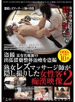盗撮 某有名旅館の出張猥褻整体治療を盗撮 熟女レズマッサージ師が隠し撮りした女性客痴漢映像 2