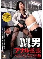M男アナル拡張ペニバンファック! 2