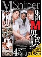 集団M男責め聖水 〜アナルほじって小便ぶっかける制服な女たち〜 4時間 ダウンロード