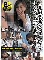 (h_307lzjs00006)[LZJS-006] 街行く女子校生がこづかい欲しさにセンズリ鑑賞しました!! ダウンロード