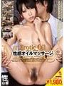 性感オイルマッサージ ~Erotic oil massage~