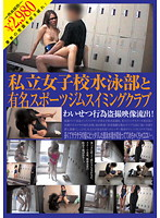 (h_307maza00002)[MAZA-002] 私立女子校水泳部と有名スポーツジムスイミングクラブ わいせつ行為盗撮映像流出! ダウンロード