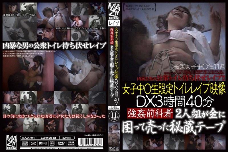 女子中○生限定 トイレレイプ映像 DX3時間40分 強姦前科者2人組が金に困って売った秘蔵テープ