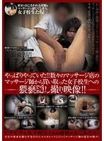 やっぱりやっていた!!数々のマッサージ店のマッサージ師から買い取った女子校生への猥褻隠し撮り映像!! ダウンロード