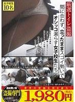 (h_307mazc00002)[MAZC-002] 厳選トイレ盗撮 間に合わず、立ったままスゴイ勢いでオシッコ漏らす女子校生たち ダウンロード