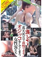 激レア!露天風呂で我慢できずオシッコをしてしまう女性客たち ダウンロード