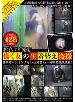(h_307mazd00016)[MAZD-016] 本物リアル映像!働く女の生着替え盗撮 ダウンロード