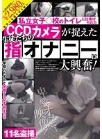 (h_307maze00007)[MAZE-007] 私立女子○校のトイレに仕掛けられたCCDカメラが捉えた生徒たちの指オナニーに大興奮! ダウンロード