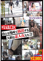(h_307mbxb00006)[MBXB-006] 投稿DX 色んな場所で露出する大胆な素人女たち 2 ダウンロード