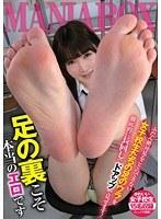 ふだん絶対見ることのできない女子校生たちの足のウラを徹底的に長回しでドアップで見せます!足の裏こそ本当のエロです ダウンロード
