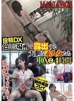 投稿DX 色んな場所で露出する大胆な素人女たち DX 2 4時間
