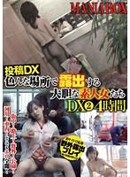 (h_307mbxx00002)[MBXX-002] 投稿DX 色んな場所で露出する大胆な素人女たち DX 2 4時間 ダウンロード