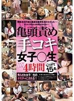 亀頭責め手コキ女子○生DX 4時間 ダウンロード