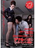「アナルの虜 4 〜M男ペニバン調教〜」のパッケージ画像