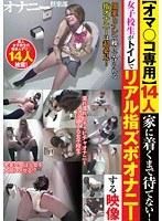【オマ○コ専用】14人 家に着くまで待てない!女子校生がトイレでリアル指ズボオナニーする映像 ダウンロード