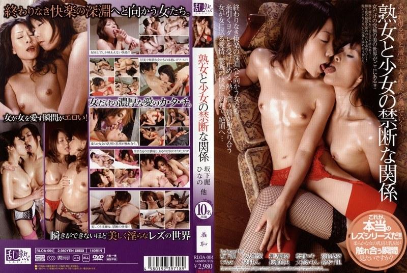 熟女、坂本麗出演のクンニ無料動画像。熟女と少女の禁断な関係