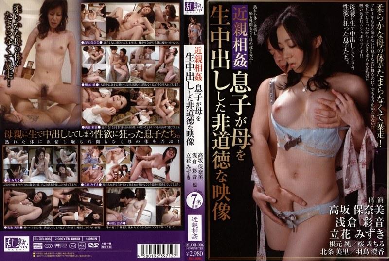 人妻、澤村レイコ(高坂保奈美、高坂ますみ)出演の中出し無料熟女動画像。近親相姦 息子が母を生中出しした非道徳な映像