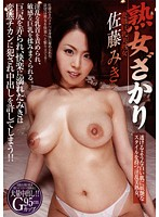 (h_307rloc00001)[RLOC-001] 熟女ざかり 佐藤みき ダウンロード
