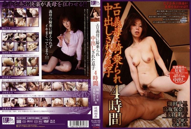 熟女、翔田千里出演のsex無料動画像。エロ義母に騎乗られ中出しされた息子 4時間