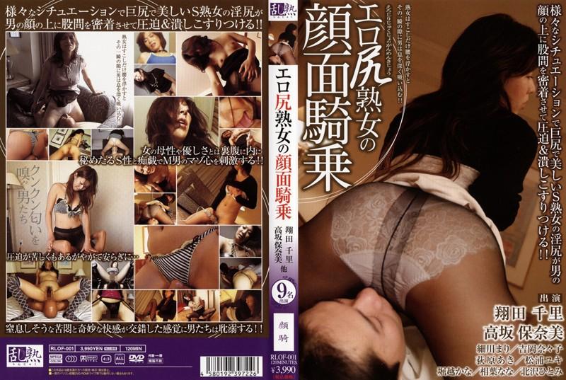 ランジェリーの痴女、翔田千里出演の顔面騎乗無料動画像。エロ尻熟女の顔面騎乗