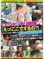 (h_307toj00305)[TOJ-305] [個・流出]ビックリ映像「えっ!ここでするの?」 しちゃいけない場所でのオシッコ現場激撮!露天風呂の盗撮で偶然写ってた人には絶対見せれない超恥しい姿!! ダウンロード